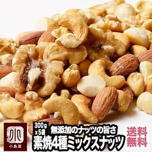 素焼きミックスナッツ(無塩無油) ≪1.5kg≫ 300g × 5袋  ◆小島屋の4種類ミックスナッ...