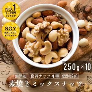 素焼きミックスナッツ(無塩無油) ≪3kg≫ 300g × 10袋  ◆小島屋の4種類ミックスナッツ...