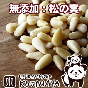 松の実 無添加 無塩 無油 特級AAグレード 100g ナッツ 専門店 ふっくら大粒 コクと甘み|kojima-ya