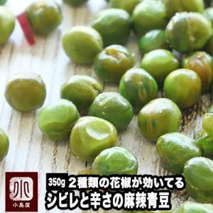 青豆 青ピース 麻辣青豆 350g 藤椒(タンジャオ) と 花椒(ホアジャオ) が効いて一味違う辛み...