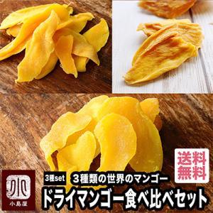 3種類のドライマンゴーの全てを味わえて、さらに10%off!!の大特価  ◆フィリピンマンゴー  果...