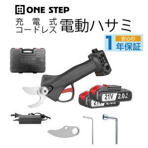 剪定ばさみ 電動 ケース付き 園芸用 コードレス 充電式 剪定ハサミ 電動鋏 剪定鋏 1年保証