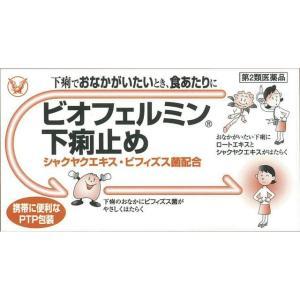 大正製薬 ビオフェルミン下痢止め 30錠 (第2類医薬品)