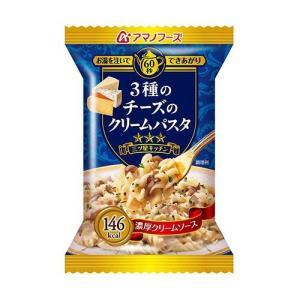【ポイント11%】食品 サプリメント 食糧行動食 アマノフーズ 三ツ星キッチン 3種のチーズのクリー...