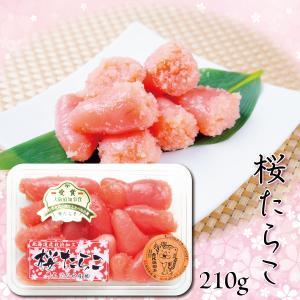 たらこ 桜たらこ 210g ご家庭用に最適!切れ子タイプで使い勝手が良いです。
