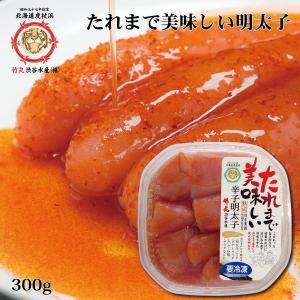 明太子 たれまで美味しい辛子明太子 300g 特別なタレ 明太出汁使用