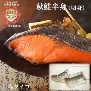 秋鮭半身(切り身) うす塩タイプ 前浜産