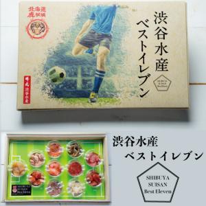 海鮮セット 渋谷水産ベストイレブン 海鮮11種類入り ギフト 贈り物