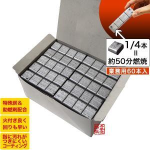 香雲堂 焼香用火種(香炭)「香雲」 銀色コーティング 業務用パック 60本入
