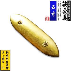 一文字 5.5寸銅地に本金鍍金 笹金具 (メッキ) [打鋲菊座付] 【京都製 錺金具】