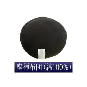 日本製 座禅布団/座布(ざふ) 綿100% 7寸 厚み11cm
