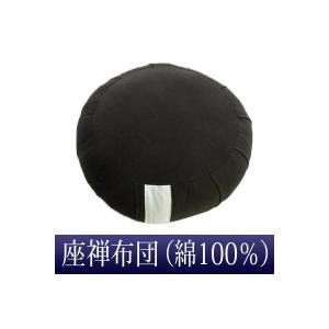日本製 座禅布団/座布(ざふ) 綿100% 1尺 厚み14cm