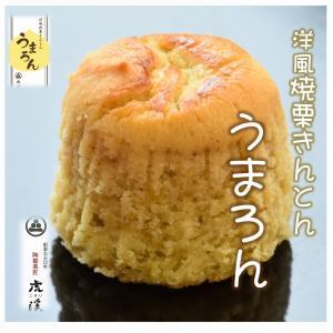 洋風焼き栗きんとん【うまろん】4個入り  岐阜県東濃銘菓栗きんとんを生クリーム、バター、アーモンドプードル、餅粉などで合わせ焼き上げました。|kokei-toki
