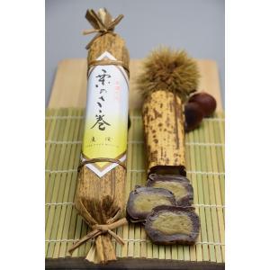 【栗の笹巻き】1本入り 岐阜県美濃加茂産 美濃栗使用 栗きんとんと蒸し羊羹の天然竹皮巻き 大切な方の贈り物に|kokei-toki