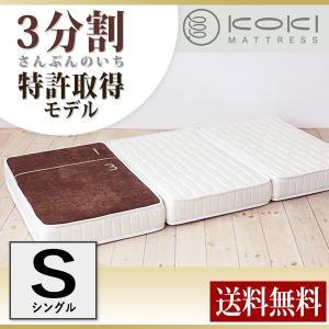 さんぶんのいち 3分割マットレス マットレス 人気 おすすめ ベッド 折りたたみ 腰痛 三つ折りマットレス シングル 特許取得 お洒落 高品質 ボンネルコイル|koki-mattress