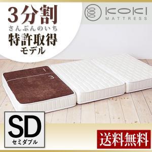 さんぶんのいち 3分割マットレス マットレス 人気 おすすめ ベッド 折りたたみ 腰痛 三つ折りマットレス セミダブル 特許取得 お洒落 高品質 ボンネルコイル|koki-mattress