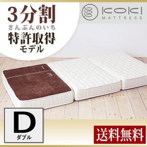 さんぶんのいち 3分割マットレス マットレス 人気 おすすめ ベッド 折りたたみ 腰痛 三つ折りマットレス ダブル 特許取得 お洒落 高品質 ポケットコイル|koki-mattress