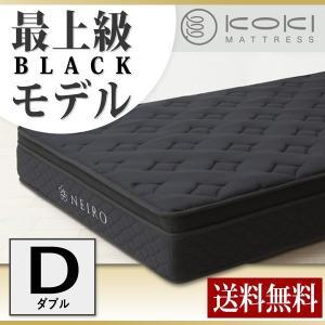 NEIRO BLACK ネイロブラック ポケットコイルマットレス マットレス ブラックマットレス 人気 おすすめ ベッド 黒 ダブル お洒落 高品質|koki-mattress