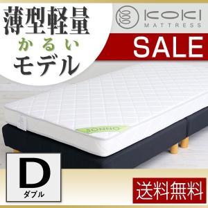 送料無料 ボンネルコイル マットレス sonno(ソンノ) ダブル ホワイト|koki-mattress