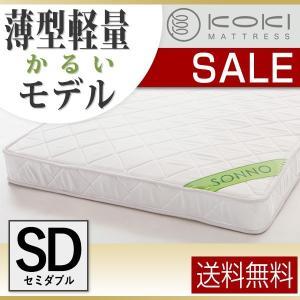送料無料 ボンネルコイル マットレス sonno(ソンノ) セミダブル ホワイト|koki-mattress
