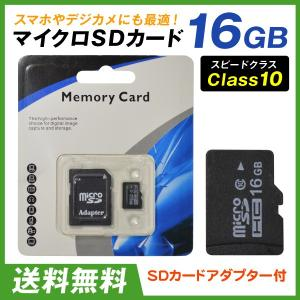 マイクロSDカード ≪代引不可≫ マイクロSDHCカード 16GB class10 1個