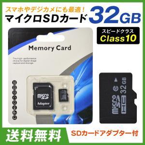 マイクロSDカード ≪代引不可≫ マイクロSDHCカード 32GB class10 1個