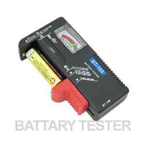電池残量チェッカー 1個 バッテリーチェッカー テスター...