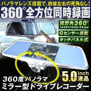 ドライブレコーダー ドラレコ 360度パノラマ ミラー型ドラ...