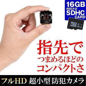 防犯カメラ 超小型 フルHD監視カメラ (SDカード16GB...