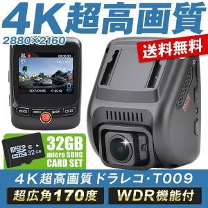 ドライブレコーダー ドラレコ 送料無料 4K超高画質ドライブ...