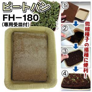 種 種まき栽培資材 ピートバンFH-180 1個/タネ たね|kokkaen
