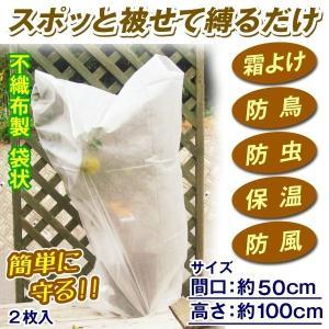 送料無料 不織布製 果樹・苗木防霜・防鳥対策資材 間口50cm 高さ100cm 1個(2枚入)|kokkaen
