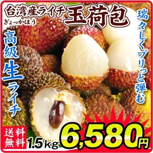 ライチ 台湾産 生ライチ 玉荷包(1.5kg)37〜50粒 冷蔵 最高級 ぎょっかほう 国華園 kokkaen