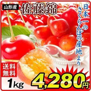 食品 山形産 ご家庭用 佐藤錦 1kg 1組 さくらんぼ 国華園 kokkaen