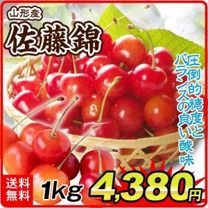 食品 山形産 佐藤錦 1kg 1組 さくらんぼ 国華園 kokkaen