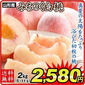 桃 山形産 みちのく白桃(2kg)5〜11玉 ご家庭用 品種おまかせ もも ピーチ フルーツ 国華園|kokkaen