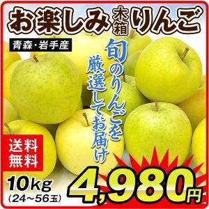 りんご 青森産 お楽しみ木箱 青りんご(10kg)24〜56玉 ご家庭用 林檎 果物 フルーツ 国華園|kokkaen