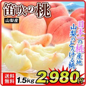 桃 山梨産 笛吹の桃(1.5kg) 秀品 正品 品種おまかせ もも ピーチ フルーツ 国華園|kokkaen