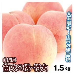 桃 山梨産 笛吹の桃 特大(1.5kg) 秀品 正品 品種おまかせ もも ピーチ フルーツ 国華園|kokkaen