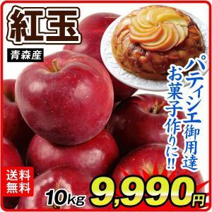 青森産 紅玉 10kg 1箱 国華園 りんご リンゴ|kokkaen