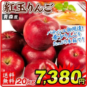 青森産 紅玉 20kg 木箱  国華園 りんご リンゴ|kokkaen