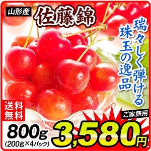 食品 山形産 おまかせ 銘品さくらんぼ 800g 1組 さくらんぼ 国華園 kokkaen