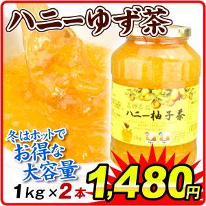 お茶 ハニー柚子茶(2本)1kg×2本 はちみつ 蜂蜜 国華園|kokkaen