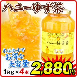 お茶 ハニー柚子茶(4本)1kg×4本 はちみつ 蜂蜜 国華園|kokkaen