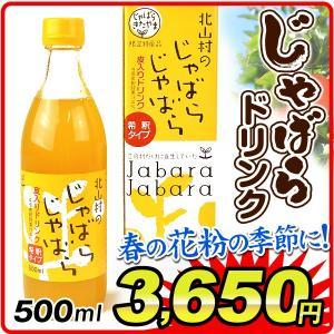 ジュース 飲料  じゃばらドリンク 500ml(1本) 和歌山 北山村 花粉症対策に 国華園|kokkaen