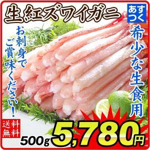 かに 蟹 国産 生紅ずわいがに 脚むき身(500g)500g×1 冷凍便 鳥取県・境港より 生食OK 刺身 国華園|kokkaen