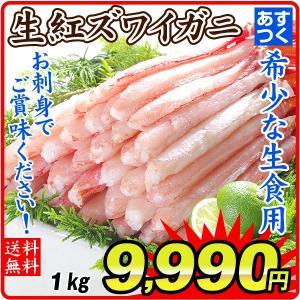 かに 蟹 国産 生紅ずわいがに 脚むき身(1kg)500g×2 冷凍便 鳥取県・境港より 生食OK 刺身 国華園|kokkaen