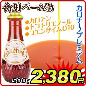 レッドパームオイル カロチーノ プレミアム コエンザイムQ10 マレーシア産 1個 (1個500g入り) 国華園|kokkaen