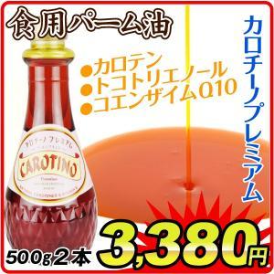 レッドパームオイル カロチーノ プレミアム コエンザイムQ10 マレーシア産 2個 (1個500g入り) 国華園|kokkaen