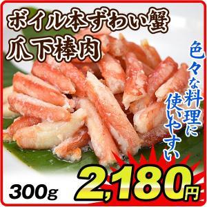 かに 蟹 ボイル本ずわい蟹 爪下棒肉 300g 1袋 冷凍便 国華園|kokkaen